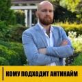 """Отзыв о Сергей Еленин: Отзыв на курс """"Антинайм"""", Сергей Еленин"""