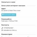 Отзыв о Anna-lotan.su: Мошенники