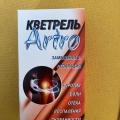 Отзыв о Кветрель ARTRO: Отлично для спортсменов!
