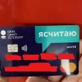 Отзыв о Банк «Санкт-Петербург»: Карта для покупок в интернете и не только. Можно покупать и экономить