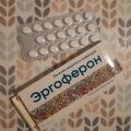 Отзыв о Эргоферон: Помогает вылечить простуду быстро